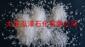 进口80度蜡粉,进口80度粉末微晶蜡